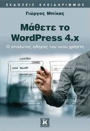 Μάθετε το WordPress 4.x | O απόλυτος οδηγός του νέου χρήστη