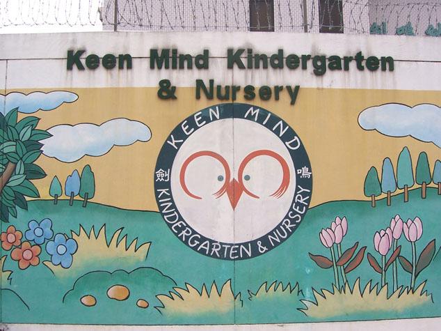 劍鳴幼稚園