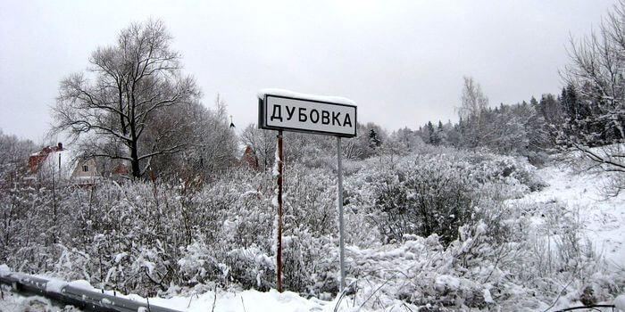 Кадастровый инженер от компании Геодезия-Кадастр в деревне Дубовка