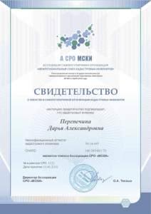Свидетельство-о-членстве-в-СРО