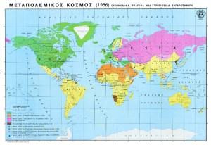ΜΕΤΑΠΟΛΕΜΙΚΟΣ ΚΟΣΜΟΣ (1986)