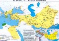 ΤΟ ΚΡΑΤΟΣ ΤΟΥ ΜΕΓΑΛΟΥ ΑΛΕΞΑΝΔΡΟΥ ΤΟ 324 π.Χ.