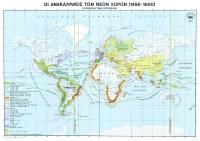ΟΙ ΑΝΑΚΑΛΥΨΕΙΣ ΤΩΝ ΝΕΩΝ ΧΩΡΩΝ (1486-1600)
