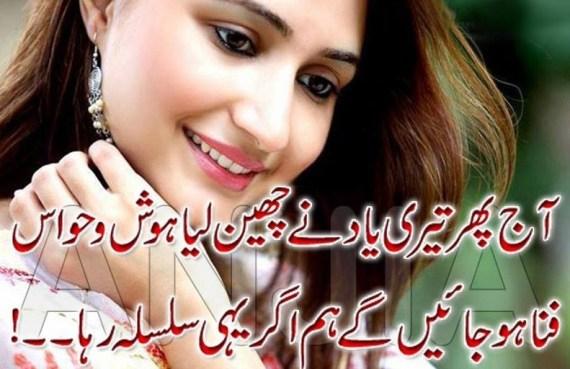 Romantic urdu poetry-latest poetry-love poetry in urdu-best urdu Shayariahmed faraz poetry-sad shayri in urdu-urdu shayari sad-parveen shakir