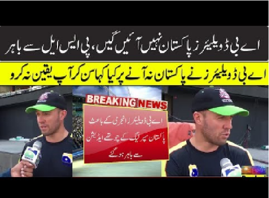 AB De Villiers Reject To Come in Pakistan To Play PSL Matches