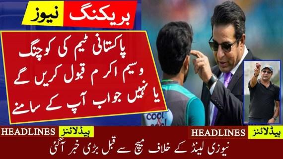 Wasim Akram Reply On Pakistan Cricket Teams Coaching World Cup 2019 Pak VS NZ