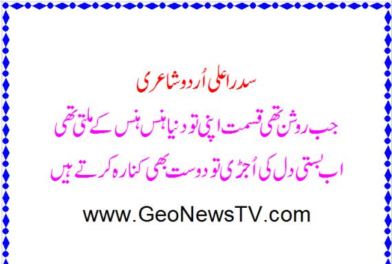 sad poetry in urdu-very sad poetry in urdu images-Sad Poetry