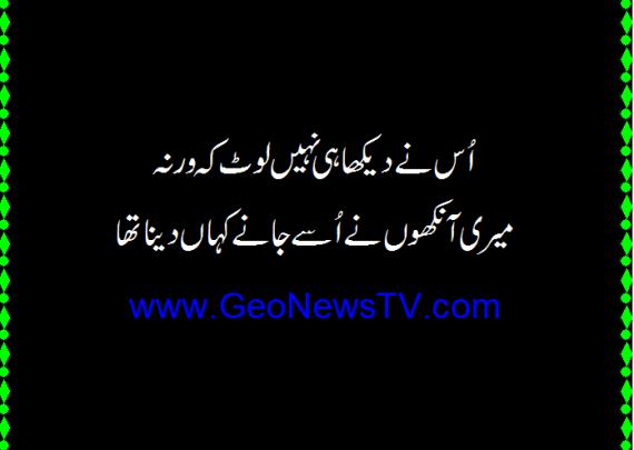 full sad poetry-sad shayari in urdu-sad poetry-sad poetry about love