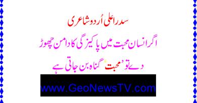 love poetry in urdu-urdu love poetry for her-love poetry in urdu romantic