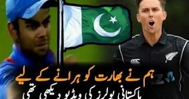 Hum ny India ko harany k liye Pakistani Bowlers ki video dekhi thi