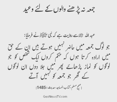 Hadees in urdu-Hadees about Namaz-zakat ki hadees in urdu