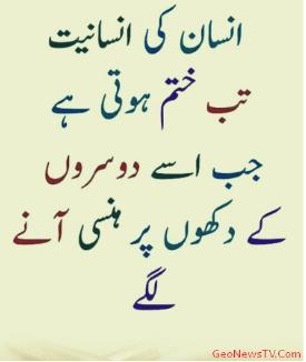 Best urdu quotes-urdu quotes for life-urdu quotes for human