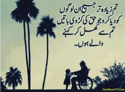 Urdu Quotes Images-Islamic Urdu Quotes-Amazing Urdu Quotes