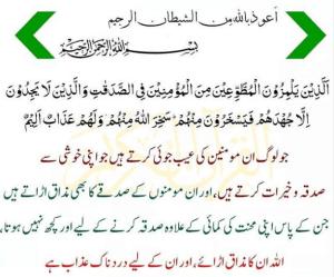 hadess nabvi-urdu ahadees-hadees bukhari-hadees muslim-Hadees urdu