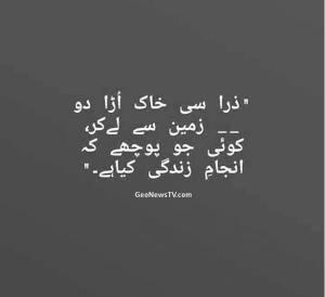 Best urdu shayari-Best urdu poetry-Urdu ashar-Ghalib best shayari