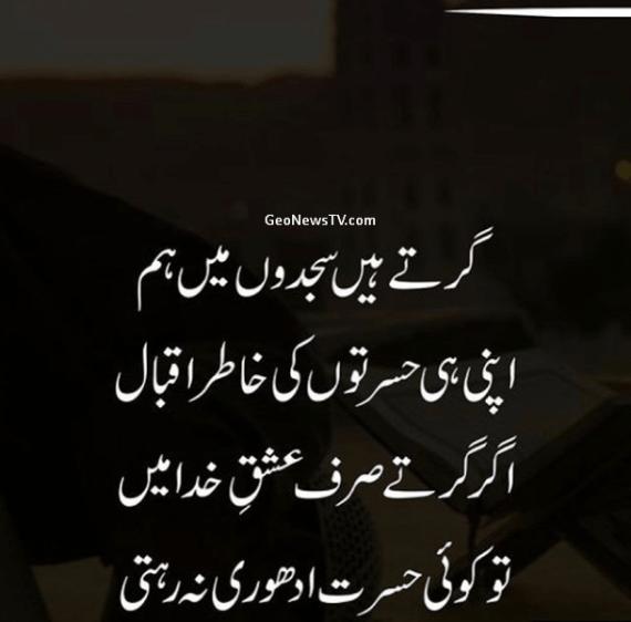 Whatsapp status in urdu-Sad status in urdu-Ashfaq ahmed quotes