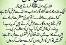 Amazing quotes in urdu-Quotes in urdu-Jumma mubarak quotes