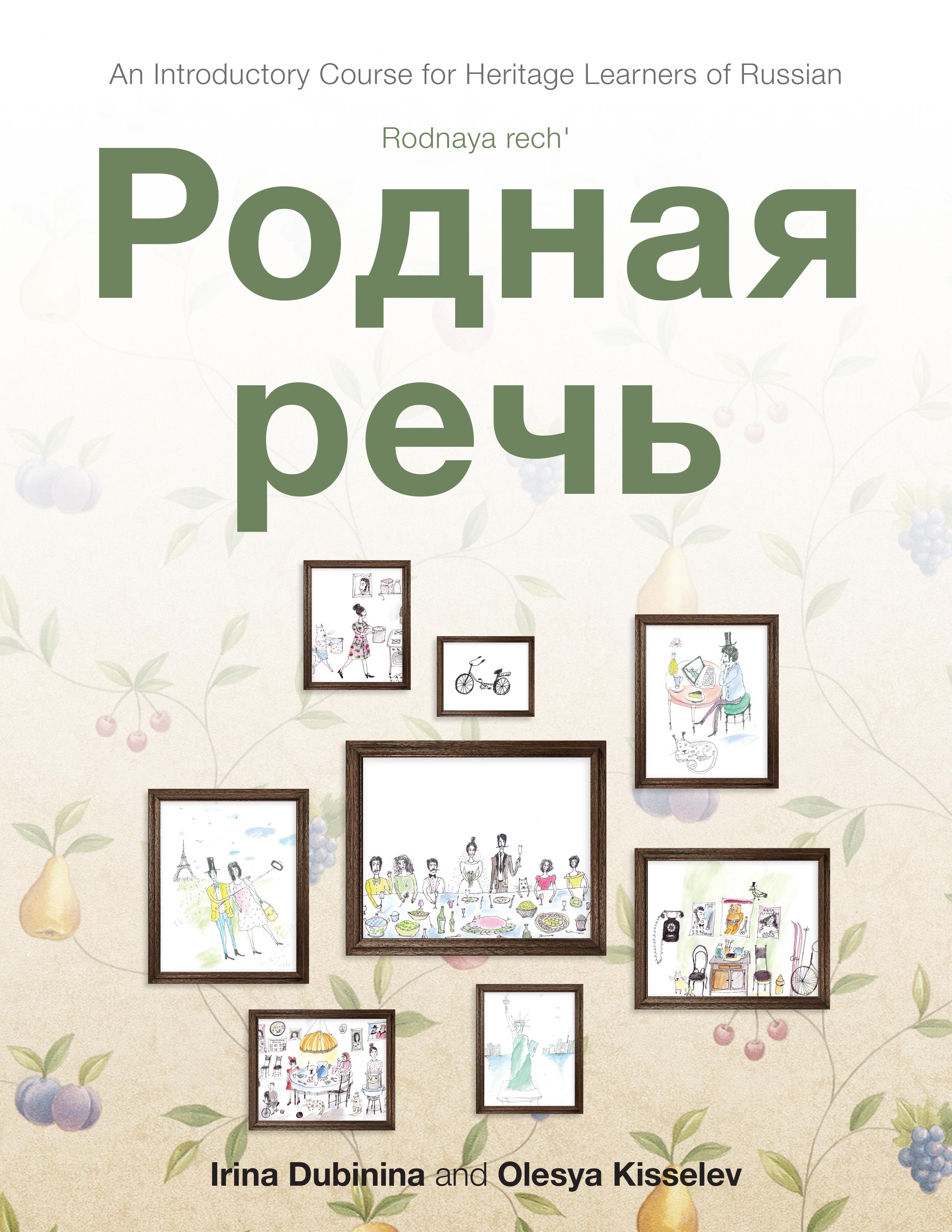 Rodnaya rech' cover