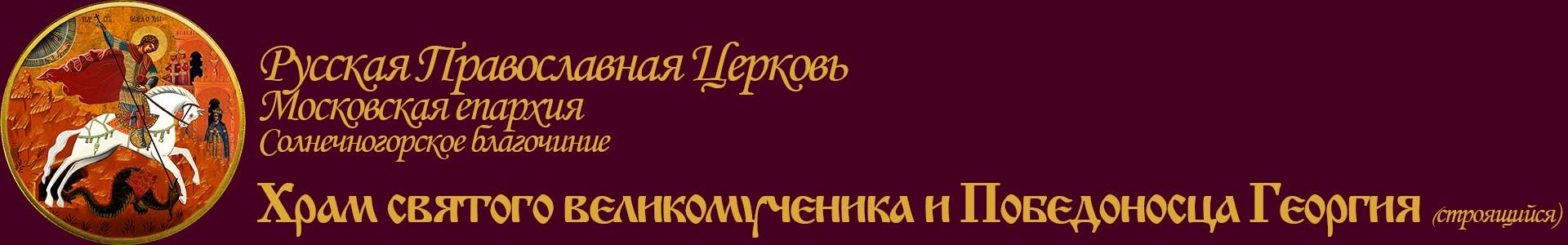 Русская Православная Церковь, Московская епархия, Солнечногорское благочиние. Храм святого великомученика и Победоносца Георгия
