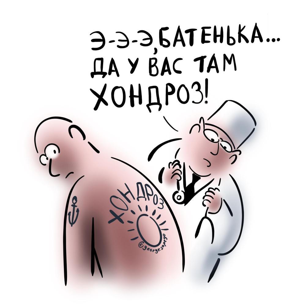 Доктор нашел в спине у пациента хондроз