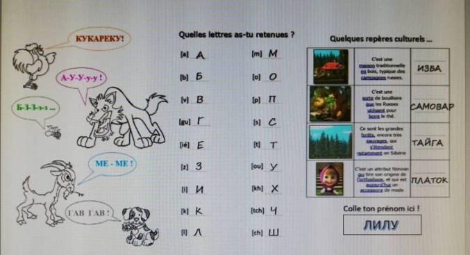langue russe ecole primaire (2)