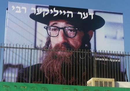rabbi woody allen