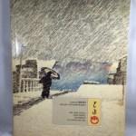 Kawase Hasui and his contemporaries: The Shin Hanga (New Print) movement in landscape art