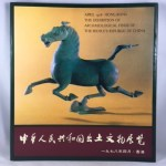 April 1978 Hong Kong the Exhibition of Archaeological Finds of the People's Republic of China