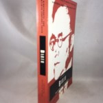 Karl Barth: Theologian of Freedom (Making of Modern Theology Series)