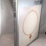 Myer Jewelry Manufacturer Limited (Mfr. Ltd.) 110