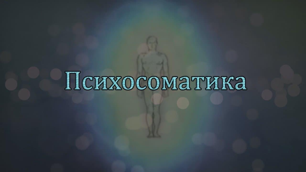 Избавление от хронических болезней за 15-20 часов, восстановление и улучшение здоровья