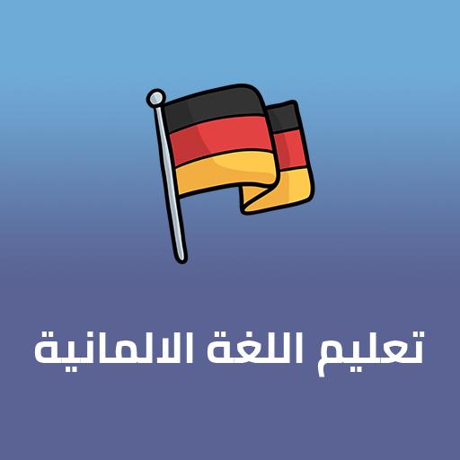 تطبيق تعليم اللغة اللغة الألمانية