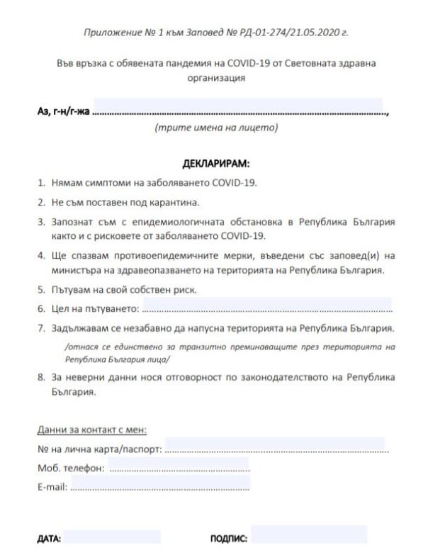 Декларация COVID-19