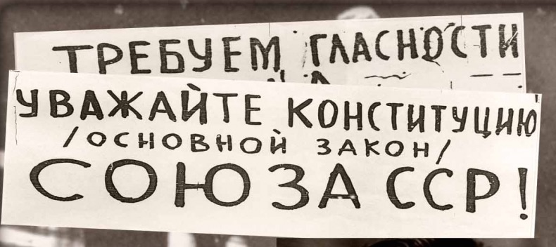 """Plakataufschrift: """"Achtet die sowjetische Verfassung – das Grundgesetz der UdSSR!"""" Quelle: http://memo.ru"""