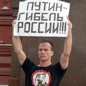 """Il'dar Dadin mit einem Plakat """"Putin - der Ungangs Russlands"""", für diese und ähnliche Protestaktionen wurde er zu drei Jahren Lagerhaft verurteilt."""