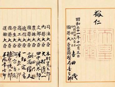 Verfassungsreform in Japan – Vorwärts in die autoritäre Vergangenheit?