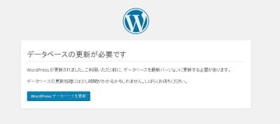 WordPressの更新後「データベースの更新が必要です」と言われ終わらない問題解決!