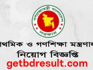 Ministry of Primary and Mass Education job circular (MOPME) 2021