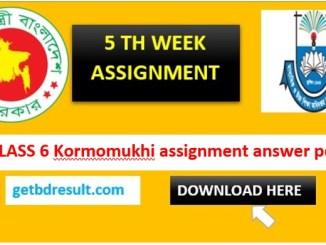 class 6 kormomukhi assignment