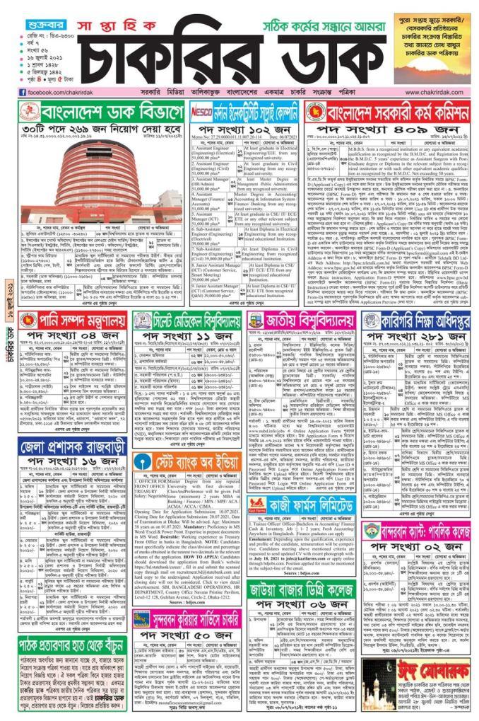 Saptahik chakrir khobor 16 july