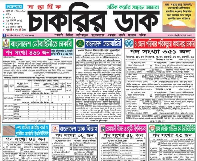 Saptahik job circular 27 August