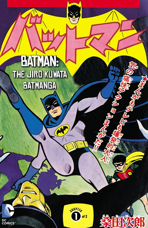 Batman – The Jiro Kuwata Batmanga #47