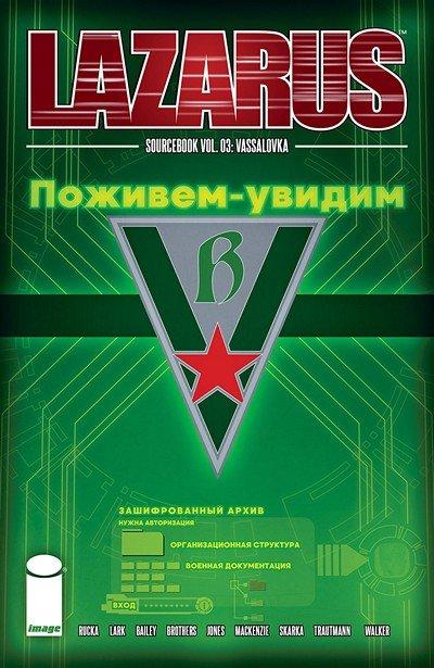 The Lazarus Sourcebook Vol. 3 – Vassalovka (2018)