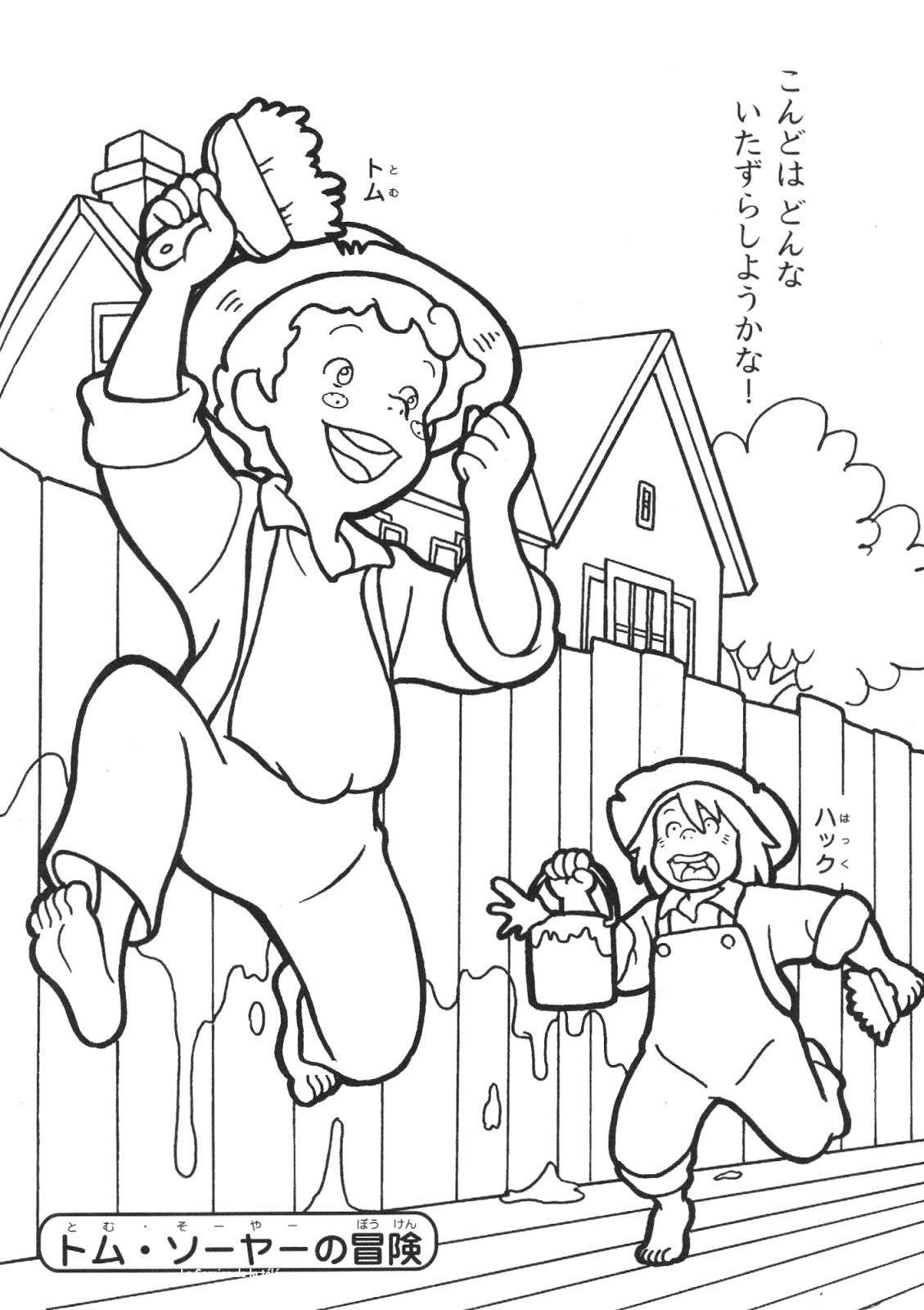 The best free Sawyer coloring page images. Download from