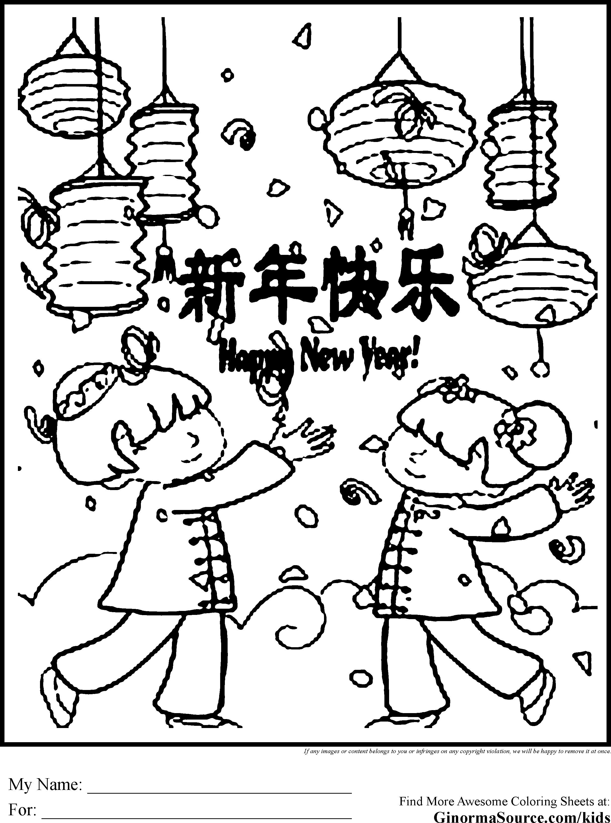 Chinese New Year Drawing At Getdrawings