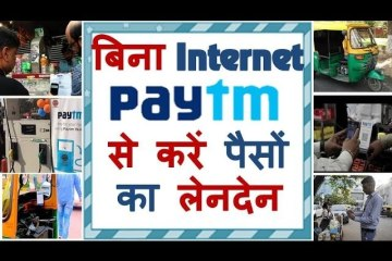 How to transfer Money from Paytm Without Internet