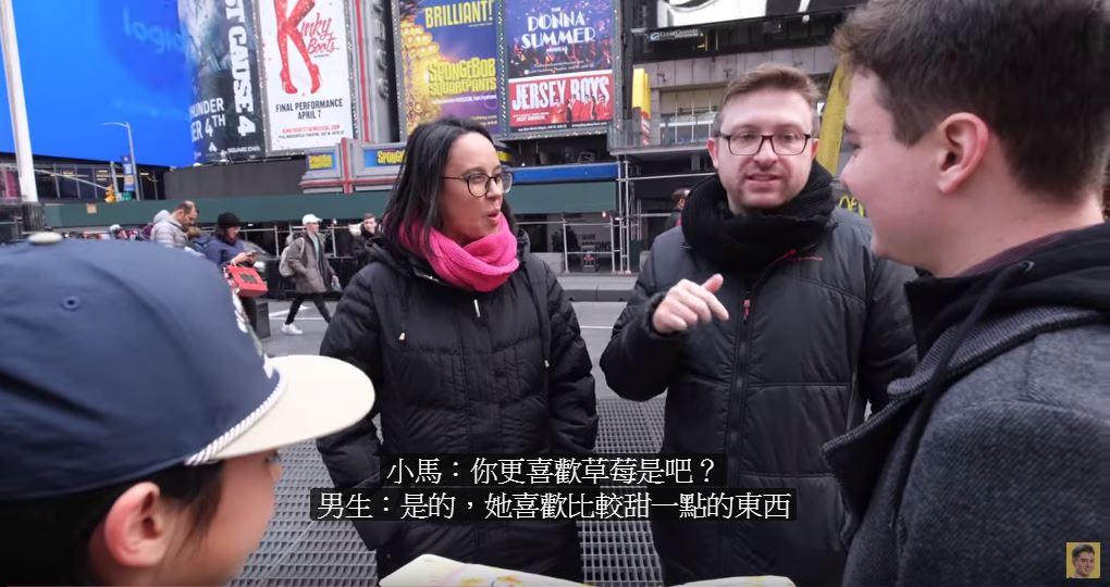 食品界的良心!紐約街頭找路人試吃「臺灣國民零食」 老外一嚐激動到飆髒話:另類臺灣之光