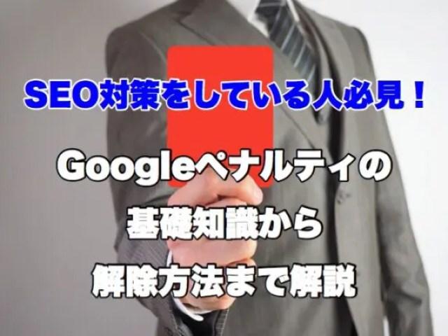 SEO対策とGoogleペナルティの関係