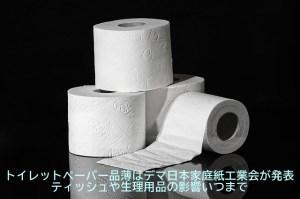 トイレットペーパー品薄はデマ日本家庭紙工業会が発表・ティッシュや生理用品の影響いつまで