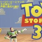 トイストーリー3バービーとケンのその後は?日本人声優と曲名も紹介